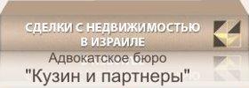 isralawyer.ru